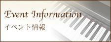 イベント・新着情報